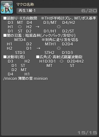 エデン 零 式 2 層 マクロ