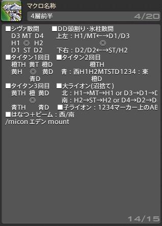 マクロ エデン 零 式 1 層 【FF14】エデン再生編 零式1層マクロ 葛の屋雑記